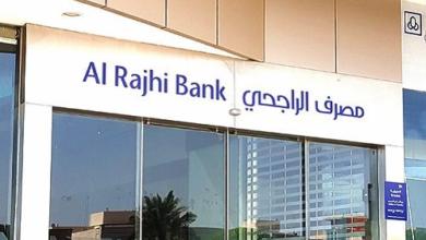 Photo of مصرف الراجحي السعودي يتراجع بصافي الربح بنسبة 3%